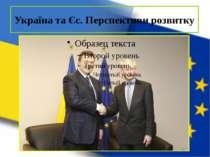 Україна та Єс. Перспективи розвитку
