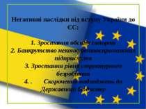 Негативні наслідки від вступу України до ЄС: 1. Зростання обсягів імпорту 2. ...