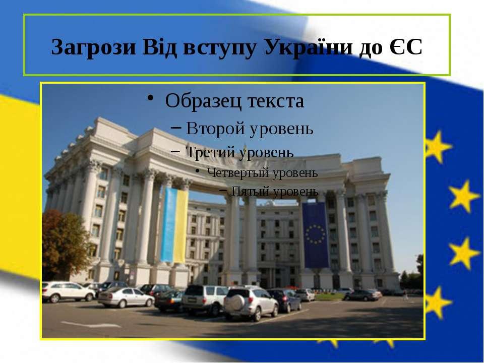 Загрози Від вступу України до ЄС