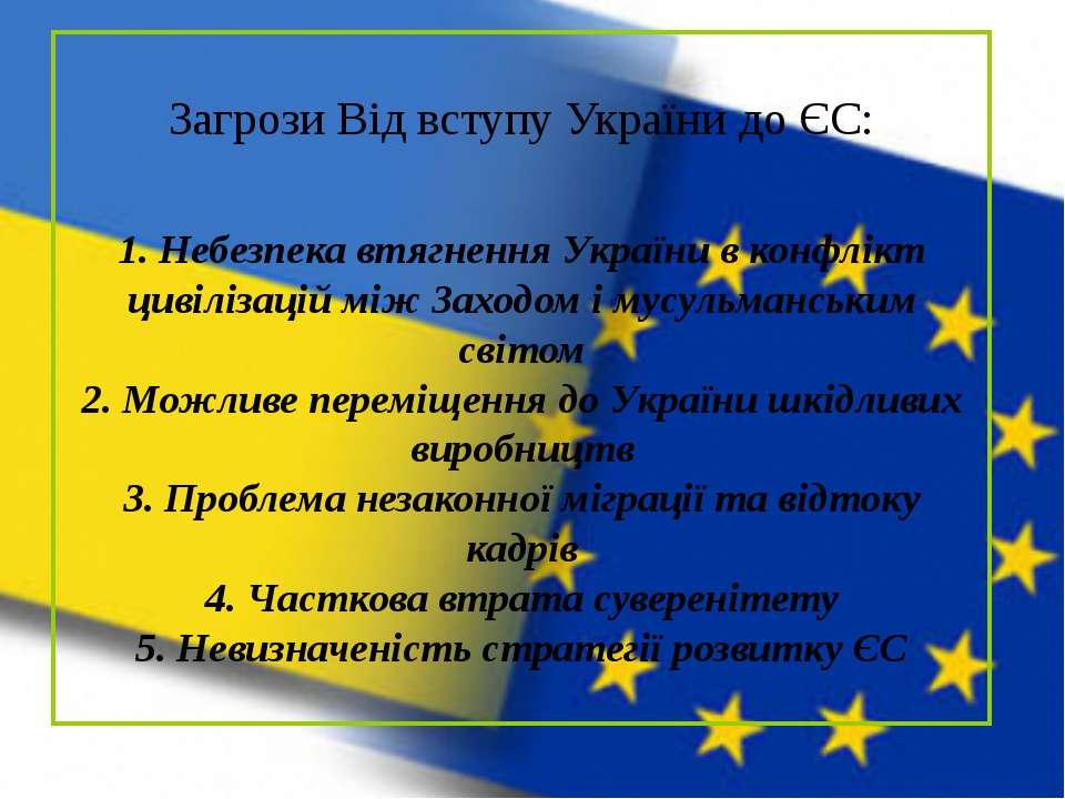 Загрози Від вступу України до ЄС: 1. Небезпека втягнення України в конфлікт ц...