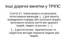 Інші доречні винятки у ТРІПС Стаття 27: Члени можуть не допускати патентуванн...