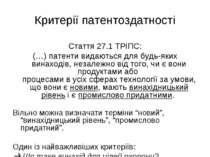 Критерії патентоздатності Стаття 27.1 ТРІПС: (…) патенти видаються для будь-я...