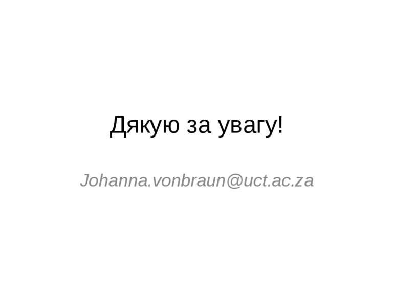 Дякую за увагу! Johanna.vonbraun@uct.ac.za