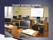 Комп`ютерні класи