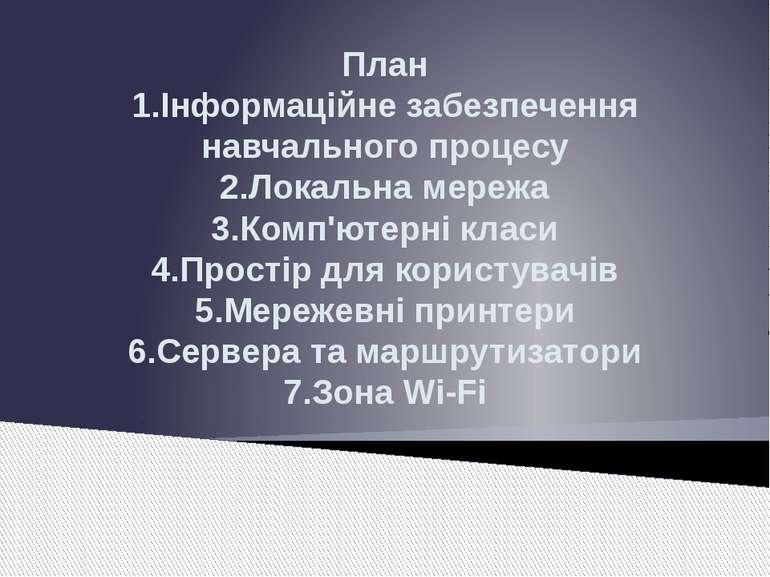 План 1.Інформаційне забезпечення навчального процесу 2.Локальна мережа 3.Комп...