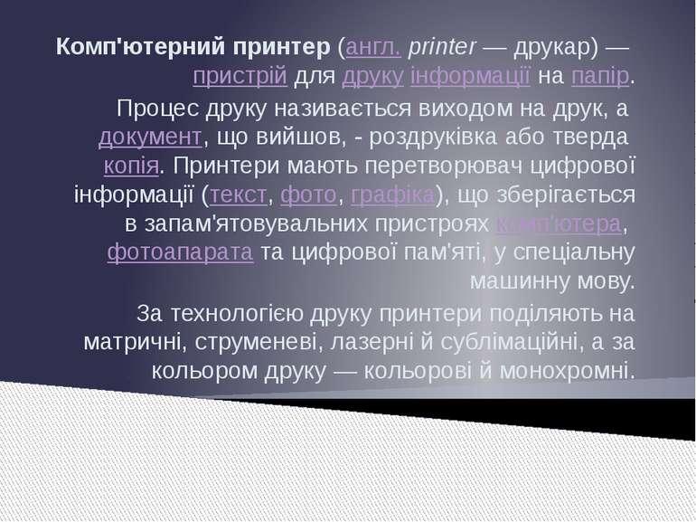 Комп'ютерний принтер (англ. printer — друкар) — пристрій для друку інформації...