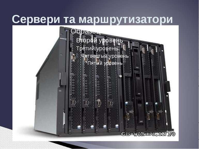 Сервери та маршрутизатори