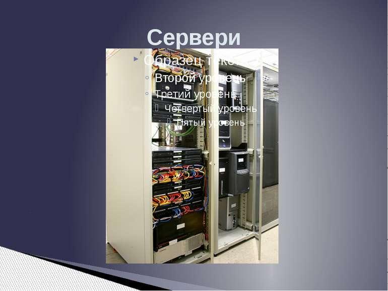 Сервери