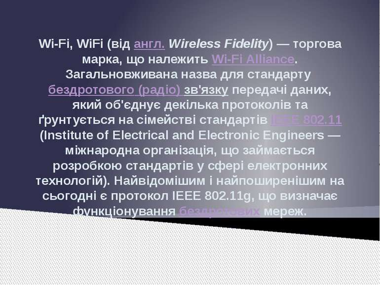 Wi-Fi, WiFi (від англ. Wireless Fidelity)— торгова марка, що належить Wi-Fi ...
