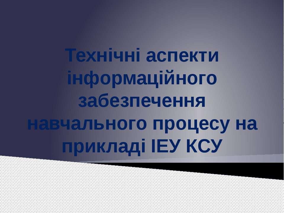 Технічні аспекти інформаційного забезпечення навчального процесу на прикладі ...