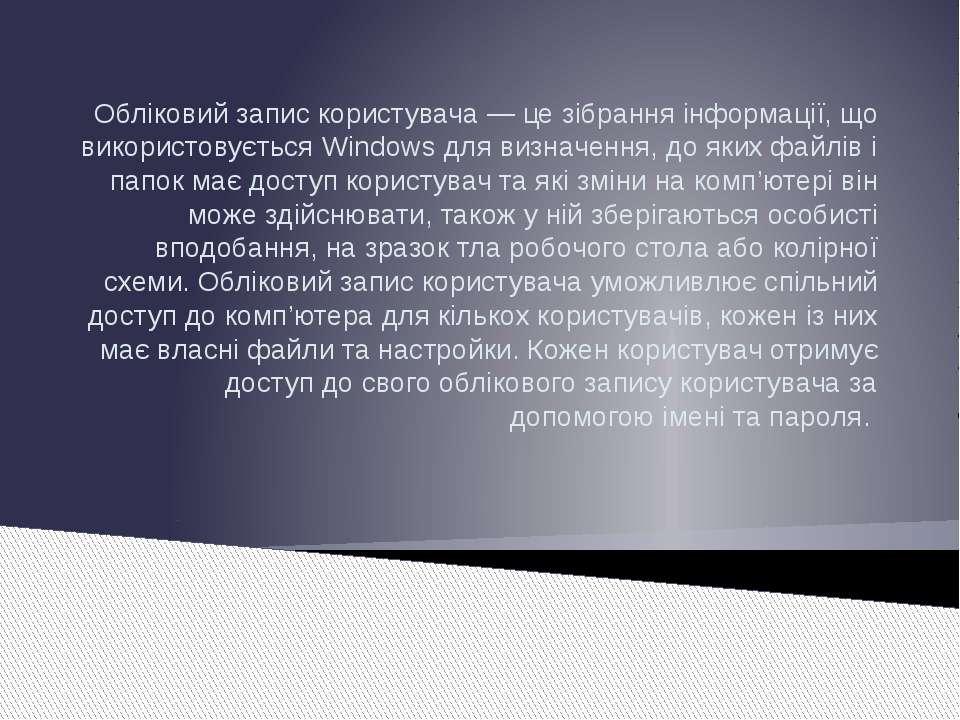 Обліковий запис користувача — це зібрання інформації, що використовується Win...