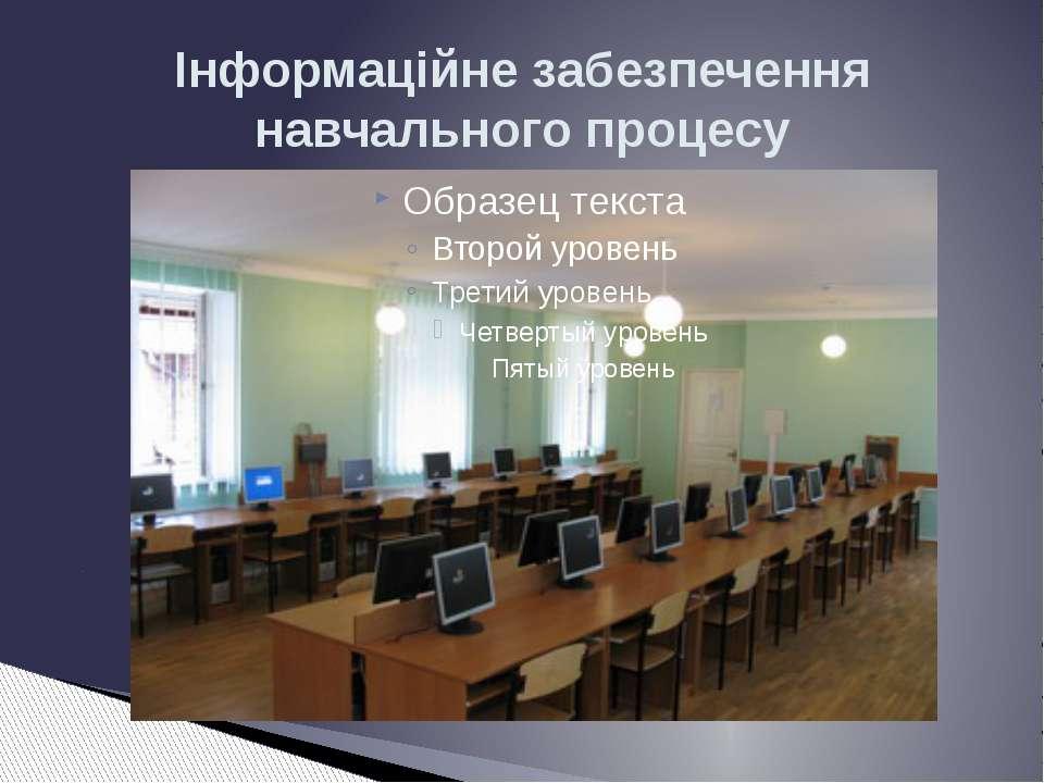 Інформаційне забезпечення навчального процесу