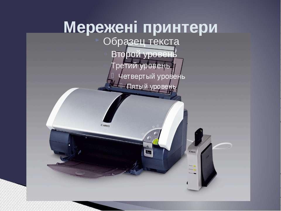 Мережені принтери