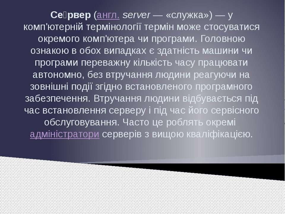 Се рвер (англ. server — «служка»)— у комп'ютерній термінології термін може с...