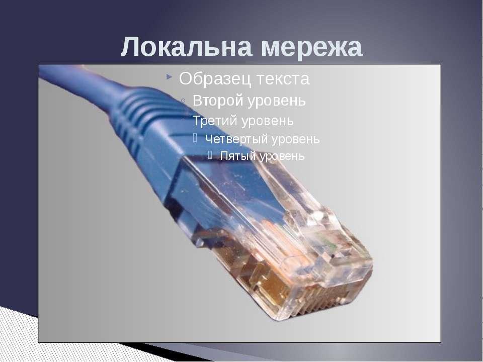 Локальна мережа