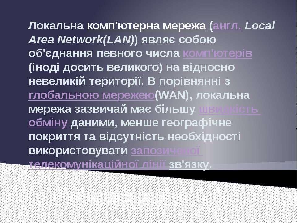 Локальна комп'ютерна мережа (англ. Local Area Network(LAN)) являє собою об'єд...