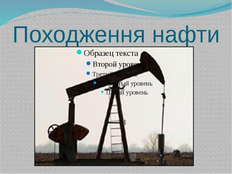 Походження нафти