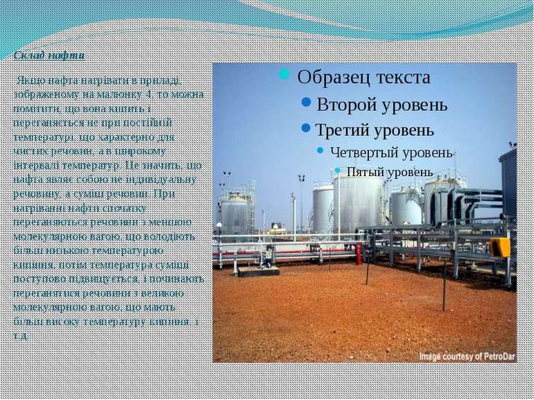 Склад нафти Якщо нафта нагрівати в приладі, зображеному на малюнку 4, то можн...