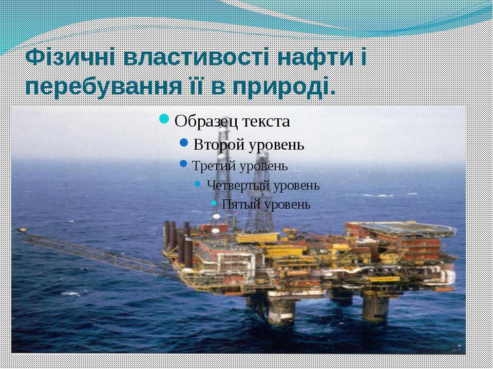 Фізичні властивості нафти і перебування її в природі.