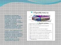 Демографічні передумови розвитку і розміщення внутрішньої торгівлі На розвито...