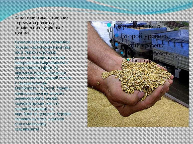 Характеристика споживчих передумов розвитку і розміщення внутрішньої торгівлі...