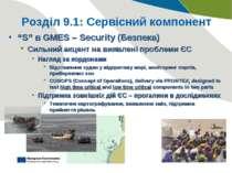 """Розділ 9.1: Сервісний компонент """"S"""" в GMES – Security (Безпека) Сильний акцен..."""