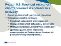 Розділ 9.2: Ключові технології спостереження в космосі та з космосу Акцент на...
