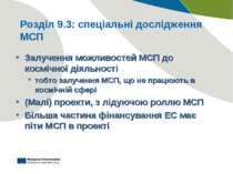 Розділ 9.3: спеціальні дослідження МСП Залучення можливостей МСП до космічної...