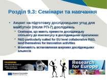 Розділ 9.3: Семінари та навчання Акцент на підготовку дослідницьких угод для ...