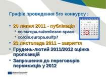Графік проведення 5го конкурсу : 20 липня 2011 - публікація ec.europa.eu/embr...