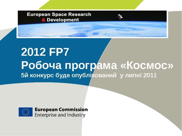 2012 FP7 Робоча програма «Космос» 5й конкурс буде опублікований у липні 2011