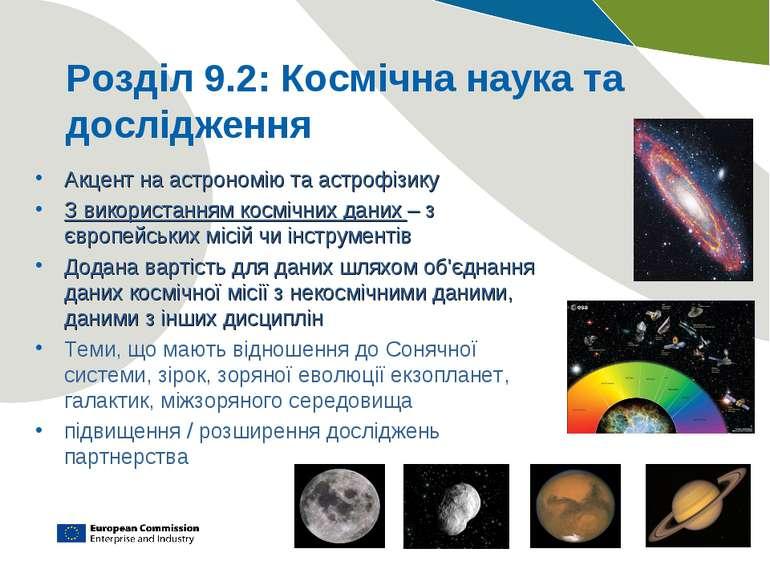 Розділ 9.2: Космічна наука та дослідження Акцент на астрономію та астрофізику...