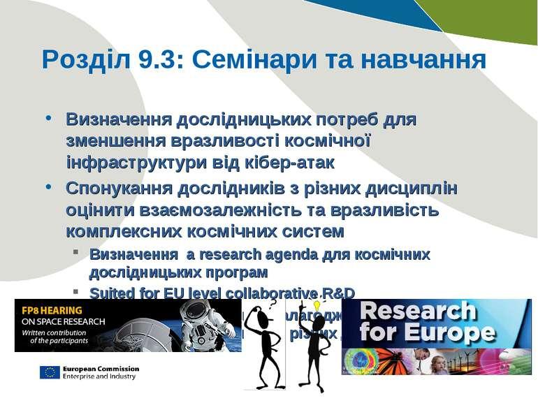 Розділ 9.3: Семінари та навчання Визначення дослідницьких потреб для зменшенн...