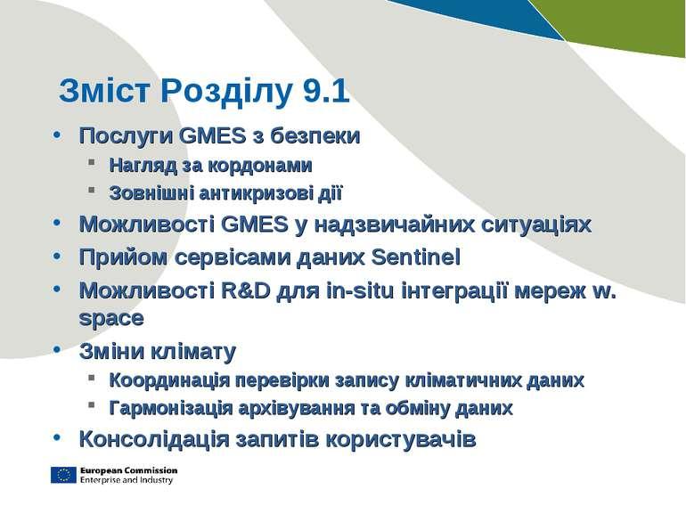 Зміст Розділу 9.1 Послуги GMES з безпеки Нагляд за кордонами Зовнішні антикри...