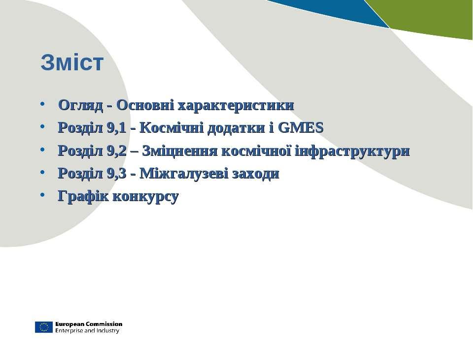 Зміст Огляд - Основні характеристики Розділ 9,1 - Космічні додатки і GMES Роз...