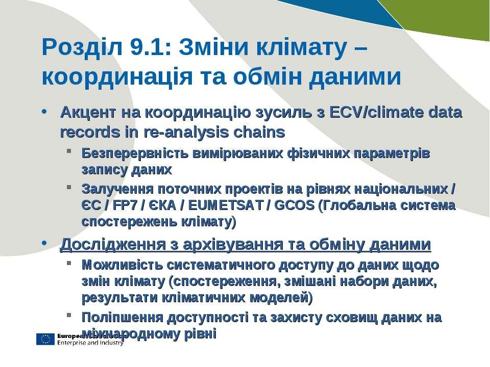 Розділ 9.1: Зміни клімату – координація та обмін даними Акцент на координацію...