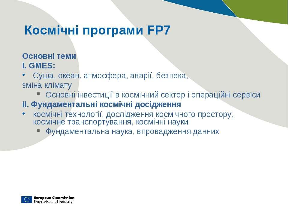 Космічні програми FP7 Основні теми I. GMES: Суша, океан, атмосфера, аварії, б...