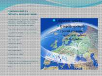 Призначення та область використання Призначення даної програми – збереження і...