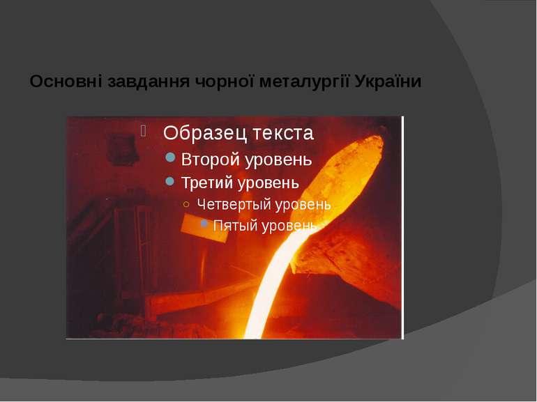 Основні завдання чорної металургії України
