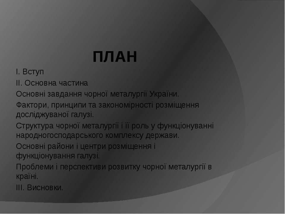 ПЛАН І. Вступ ІІ. Основна частина Основні завдання чорної металургії України....