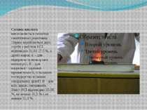 Соляна кислота виготовляється технічна синтетична і реактивна. Перша виробляє...