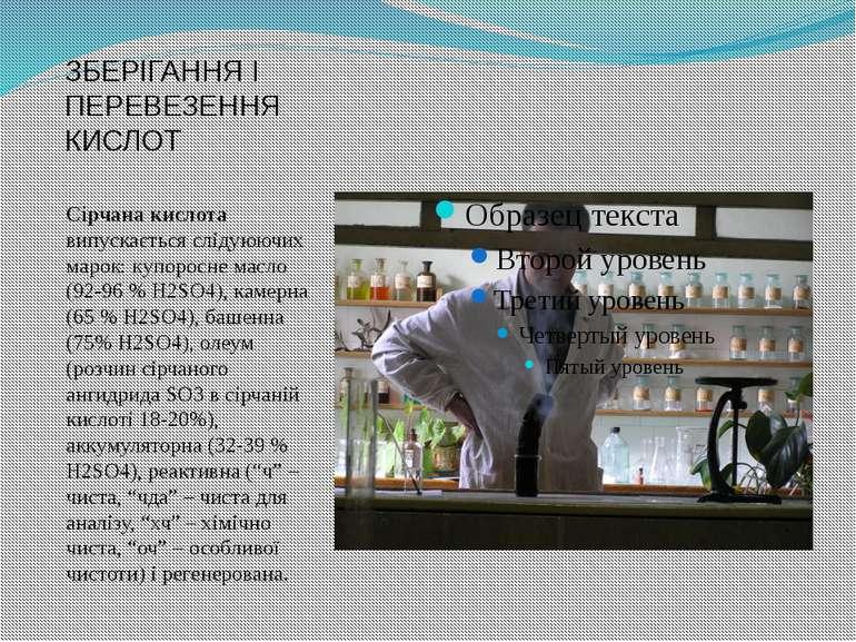 ЗБЕРІГАННЯ І ПЕРЕВЕЗЕННЯ КИСЛОТ Сірчана кислота випускається слідуюючих марок...