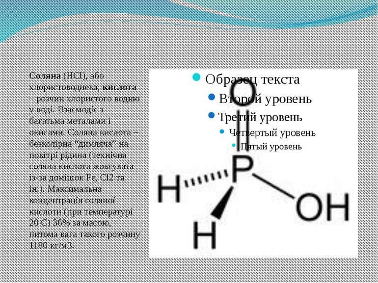 Соляна (HCl), або хлористоводнева, кислота – розчин хлористого водню у воді. ...