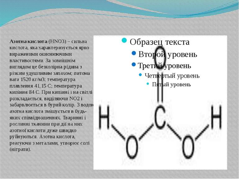 Азотна кислота (HNO3) – сильна кислота, яка характеризується ярко вираженими ...