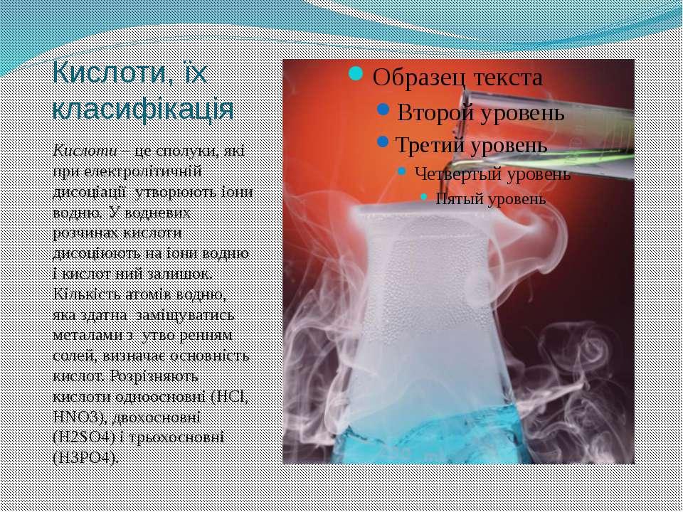 Кислоти, їх класифікація Кислоти – це сполуки, які при електролітичній дисоці...