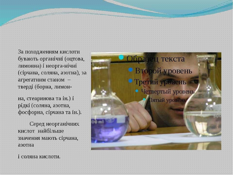 За походженням кислоти бувають органічні (оцтова, лимонна) і неорга-нічні (сі...