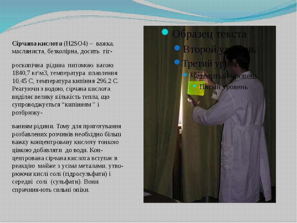 Сірчана кислота (H2SO4) – важка, масляниста, безколірна, досить гіг- роскопіч...
