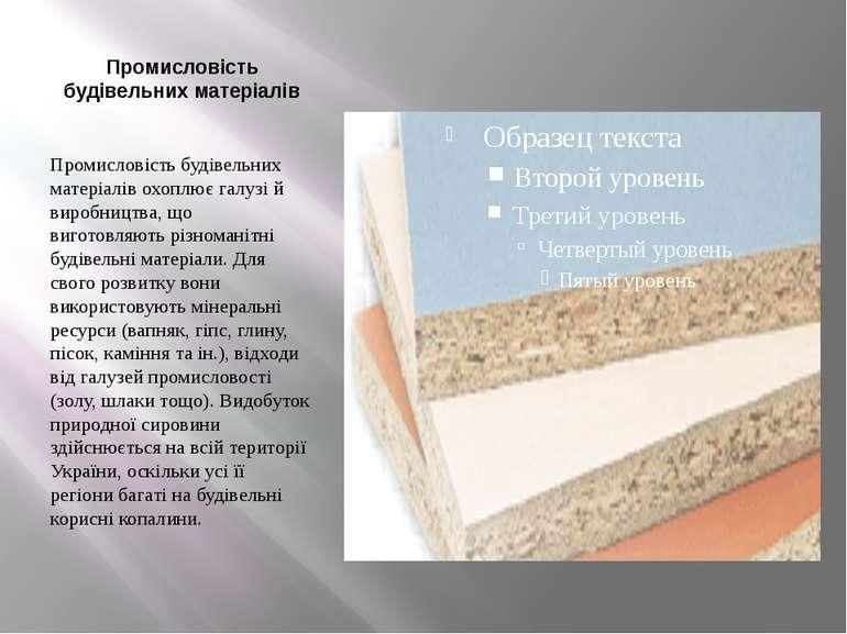 Промисловість будівельних матеріалів Промисловість будівельних матеріалів охо...