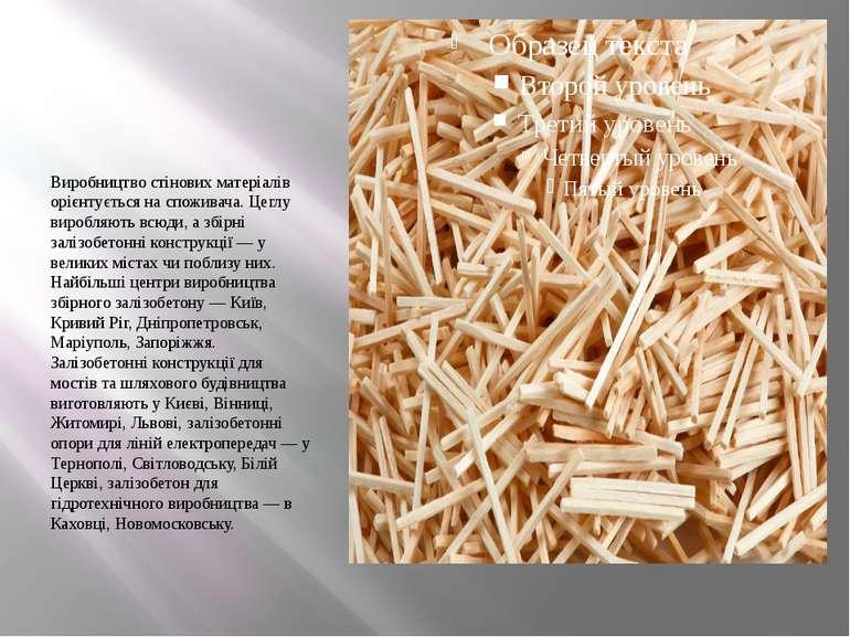Виробництво стінових матеріалів орієнтується на споживача. Цеглу виробляють в...