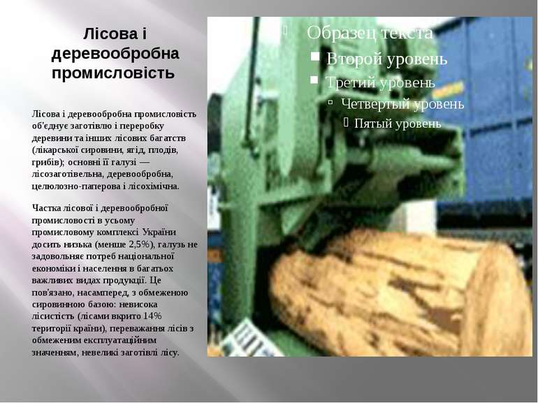 Лісова і деревообробна промисловість Лісова і деревообробна промисловість об'...